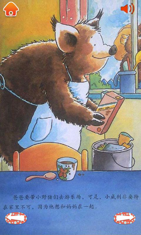 小威利做家务