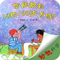 你能数到10的100次方吗