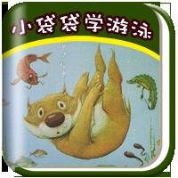 小袋袋学游泳