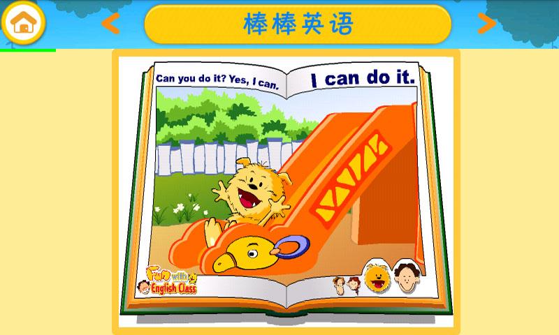 棒棒英语(中)