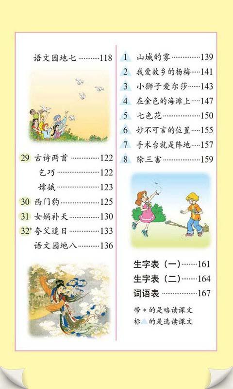 三年级语文下册