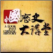 中国历史大讲堂