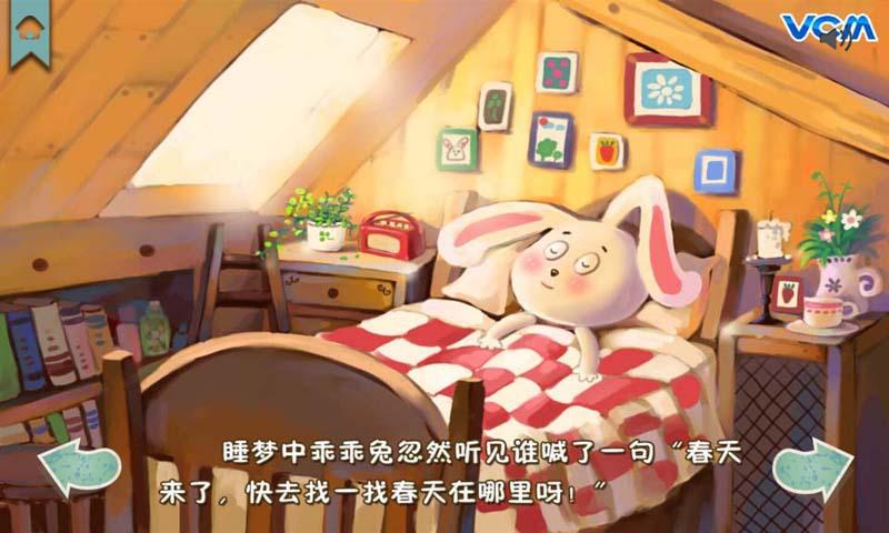 vcm宝宝故事_春夏秋冬