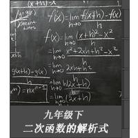 用待定系数求二次函数的解析式