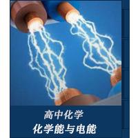 化学能与电能