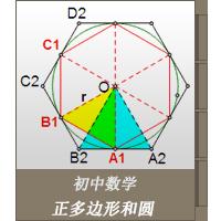 正多边形和圆