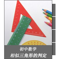 相似三角形的判定