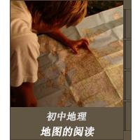 地图的阅读