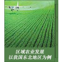 区域农业发展—以我国东北地区为例