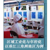 区域工业化与年轻化—以我国珠江三角洲地区为例