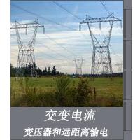 变压器和远距离输电