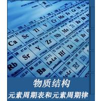 元素周期表与元素周期律
