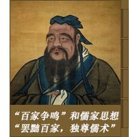 """""""百家争鸣""""和儒家思想的形成及""""罢黜百家,独尊儒术"""""""