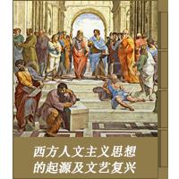 西方人文主义思想的起源及文艺复兴