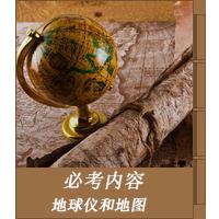 地球仪和地图