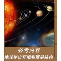 地球的宇宙环境和圈层结构