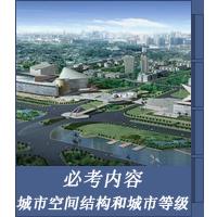 城市空间结构和城市的等级