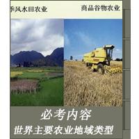 世界主要农业地域类型