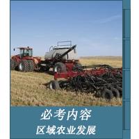 区域农业发展(以我国东北地区为例)