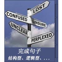 完成句子:结构型、逻辑型、语法型、综合型