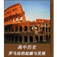 罗马法的起源与发展