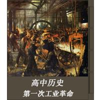 第一次工业革命