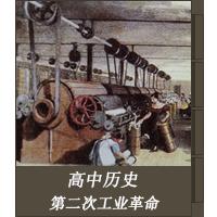 第二次工业革命