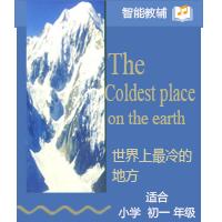 世界上最冷的地方