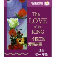 一个国王的爱情故事