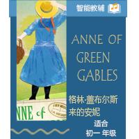 格林·盖布尔斯来的安妮