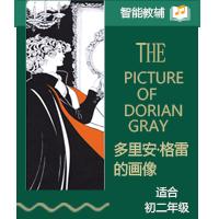 多里安·格雷的画像