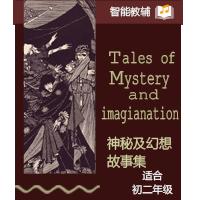 神秘及幻想故事集