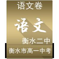 河北衡水二中高一期中语文试卷