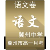 河北冀州中学高一月考语文试卷