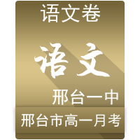 河北邢台一中高一月考语文试卷