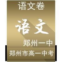 郑州第一中学高一期中考试语文试卷