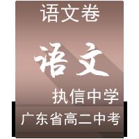 广东广州执信中学高二上期中语文试卷