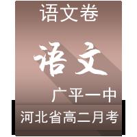 河北广平第一中学高二语文月考卷