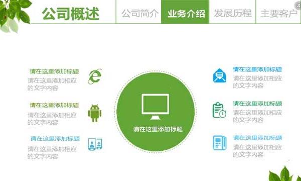 绿色公司简介商务通用清新简洁动态模板