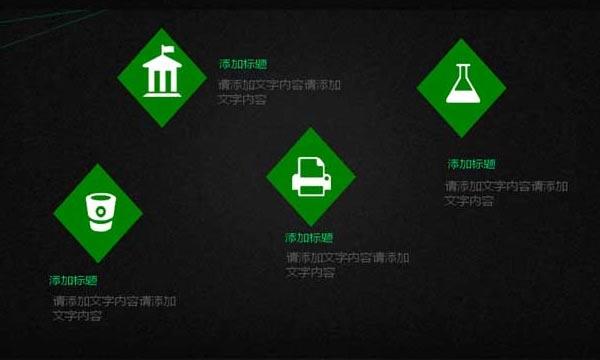 大气黑色商业项目计划书ppt模板