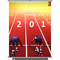2016年终总结新年计划工作报告