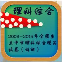 2009-2014年全国重点中学理科综合精品试卷(详解)