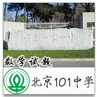 北京101中数学试题—初中