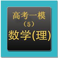 高中数学(理)高考一模(5)