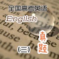 历年全国各地高考英语真题试卷集合(3)
