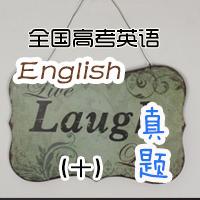 历年全国各地高考英语真题试卷集合(10)