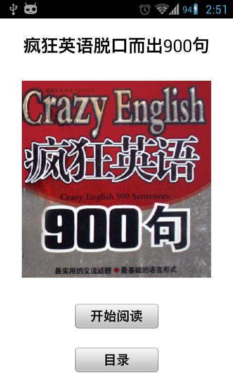 疯狂英语脱口而出900句