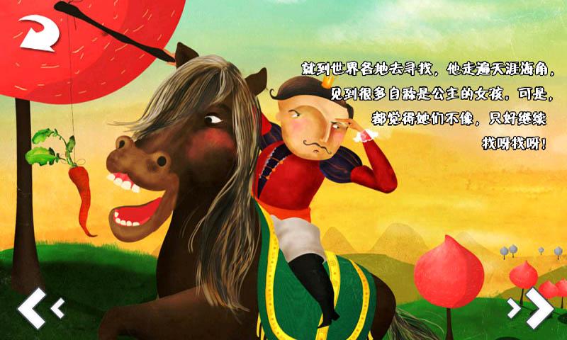 塞翁失马的故事_豌豆上的公主--木丰应用
