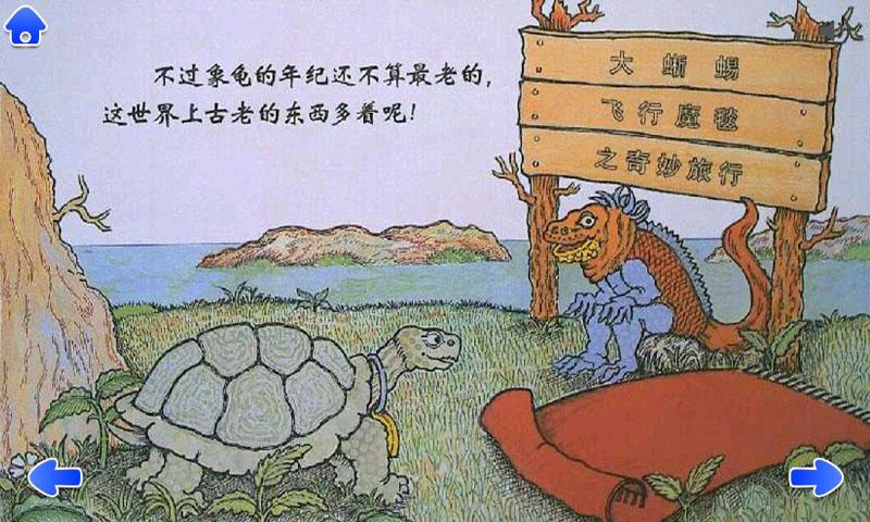 还有什么比象龟更老