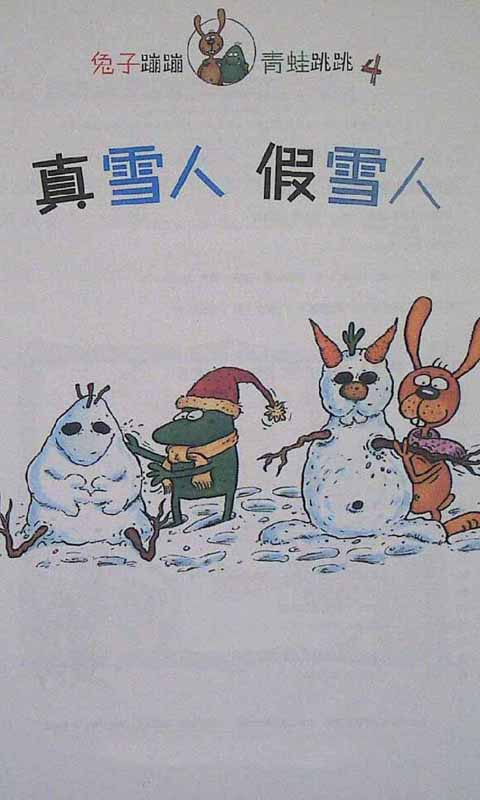 真雪人假雪人